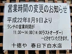 店内:営業時間@十徳や・春日上白水店