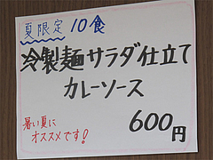 14ランチ:冷製麺サラダ仕立てカレーソース600円@牛煮込みカレー食堂・ラグーK・清川サンロード商店街