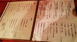 6フードメニュー@隠空