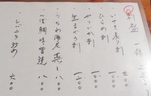 14メニュー2@池田商店