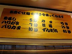 店内:麺の硬さ・茹で加減@博多本格豚骨ラーメン竹林・大橋店