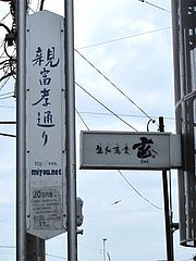 外観:親富孝通りの終点@生粉蕎麦・玄・長浜
