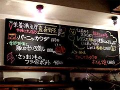 メニュー:野菜@居心地屋レオン・薬院・居酒屋
