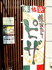 外観:ピザのぼり@うどん研究所・麺喰道・七隈