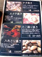 メニュー:かき・帆立・タコ@牡蠣小屋だいゆー(だいゆう・ダイユー)・糸島
