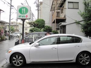 20車2台@はいから亭