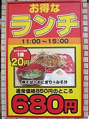 メニュー:お得なランチ@麺焼そば・バソキ屋