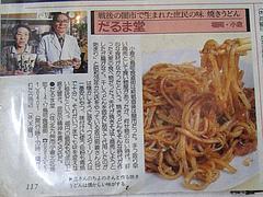 店内:だるま堂の紹介1@小倉名物・元祖焼うどん・だるま堂