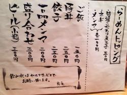 5メニュー2@人類みな麺類