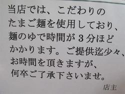 11たまご麺@丸八ラーメン
