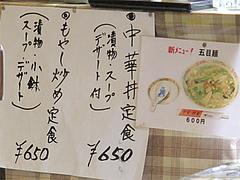 メニュー:新メニュー@中華料理・王さん・高宮