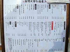 16メニュー:夜は居酒屋@うどん大学・赤坂・居酒屋