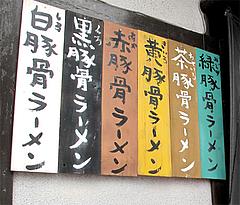 外観:ラーメン戦隊@拉麺・空海・那珂川本店