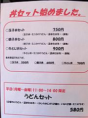 4メニュー:うどんセット・ランチ@讃岐うどん・さぬきうどん・誠屋