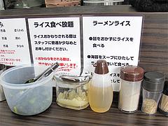 7店内:卓上@濃厚豚骨醤油ラーメン・無邪気・七隈
