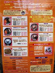 16メニュー:グランド・単品@ビビンバ・韓国冷麺専門店・菜ずき・天神