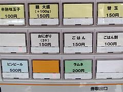 メニュー:つけ麺以外@博多元勲・つけ麺