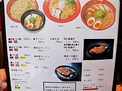 19メニュー:分かりやすい@つけ麺・麺研究所・麺屋・慶史・大手門