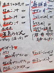 メニュー7:ご飯・汁もの・デザート@和膳・松の湯・春日原