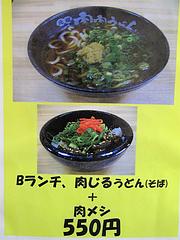 5メニュー:Bランチ@元祖肉肉うどん・春日店