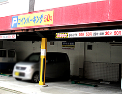 駐車場:20分50円@二丁目ラーメン・港