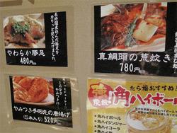 6おすすめメニュー@たら福・大名店