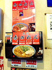 8店内:お土産ラーメン@元祖赤のれん節ちゃんラーメン・天神本店