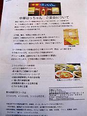 12メニュー:夜の食事@中華はっちゃん・高砂