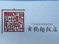 1外観@中華・舞鶴麺飯店