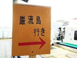 巌流島1@唐戸市場