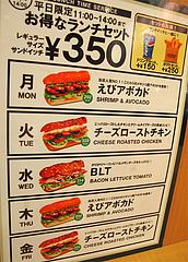 メニュー:平日ランチ@SUBWAY(サブウェイ)天神昭和通り店・福岡