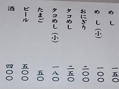 メニュー:その他@、、(てんてん)ラーメン・井尻