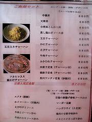 12メニュー:ご飯類セット・人気定食類@点心楼・台北・平尾