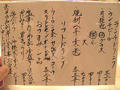 メニュー:ドリンクとつまみ@寿し赤坂・福岡