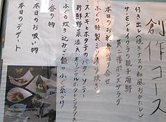 17メニュー:6月の創作コース3,880円@博多ふぐづくし・英ニ楼