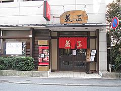 2外観@居酒屋・益正・薬院店