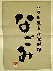2外観:和み@居酒屋なごみ・八女の鮎と燻製料理の店・美野島