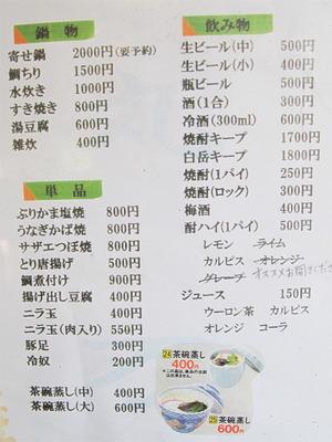 9鍋物・単品・ドリンクメニュー@丸万食堂