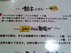 メニュー:餃子・唐揚げ@ラーメン壱の家・西通り・天神
