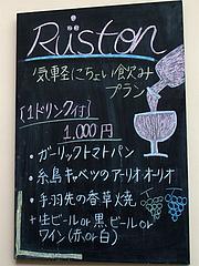 メニュー:気軽にちょい飲みプラン@渡辺通りスタンド・Ruston(ラストン)・電気ビル裏