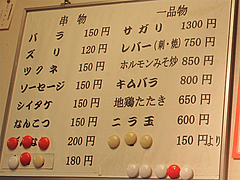 13メニュー:焼鳥・一品@長浜屋台やまちゃん・福岡中州店