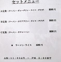 メニュー:ランチセットメニュー@味千食堂・大橋店