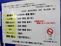 メニュー:カスタムオーダー@ラーメン来来亭・福岡空港東店