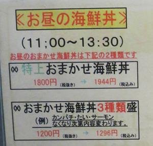 5海鮮丼ランチメニュー