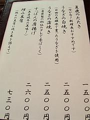 メニュー:旬のおすすめ@湯の岳庵・亀の井別荘