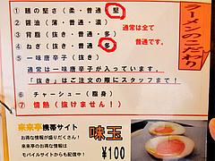 メニュー:醤油ラーメンのこだわり@ラーメン来来亭・大橋店・福岡