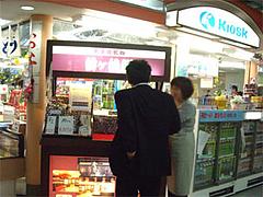 梅ヶ枝餅の行列ひとり。@かさの家博多駅キヨスク店
