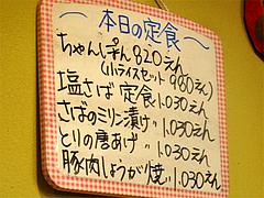 メニュー:本日の定食@ごはんや・たね田・白金