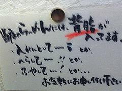 店内:背脂リクエスト@博多ラーメン龍人・赤坂