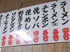 メニュー:1@ラーメン新東洋・美野島